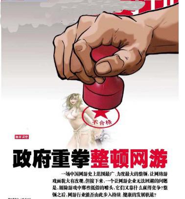 图二 政府重拳出击整治网游行业
