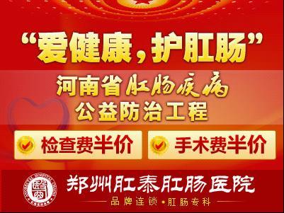 郑州肛泰肛肠医院专家讲解:一次性根除便血的