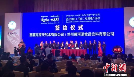 """5月2日,""""西藏好水・世界共享""""西北地区(兰州)专场推介活动在兰州举行。 丁思 摄"""
