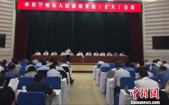 5月31日,中共兰州市政府党组(扩大)会议举行,传达贯彻甘肃省十三次党代会精神。 侯志雄 摄