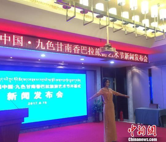 6月15日,第十八届中国?九色甘南香巴拉旅游艺术节新闻发布会在兰州举行。图为藏族服饰展示。 崔琳 摄