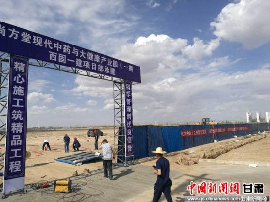 7月9日,由尚方堂中药有限公司投资建设的一期项目――尚方堂现代中药与大健康产业园正式落户新区,并开工建设