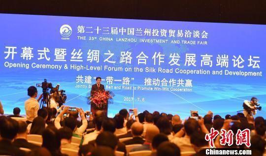 资料图。7月6日,第23届中国兰州投资贸易洽谈会开幕。图为开幕式现场。  杨艳敏 摄