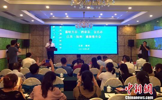 图为嘉峪关、金昌、酒泉三市携手走进古城扬州推介旅游。 崔佳明 摄