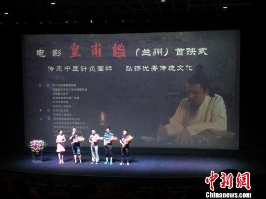7月16日晚,《皇甫谧》电影首映式暨皇浦谧中医针灸文化推介会在兰州举行。 徐雪 摄