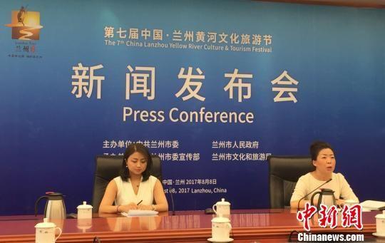 8月8日,第七届中国?兰州黄河文化旅游节新闻发布会举行。 刘薛梅 摄