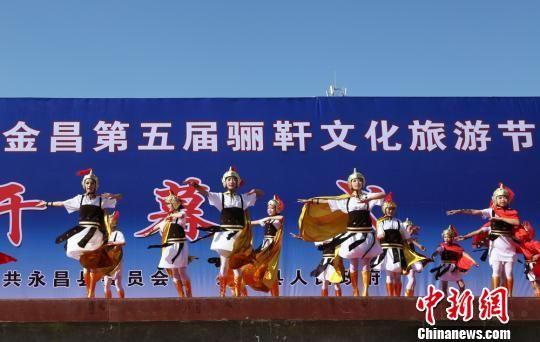 8月8日,伴着悠扬的音乐和欢快的舞步,中国・金昌第五届骊�y文化旅游节在甘肃金昌市永昌县开幕。图为开幕式上节目表演。 祁小松 摄