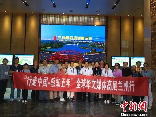 9月8日,16个国家和地区的20家华文媒体代表走进兰州新区,聚焦当地产业发展、环境生态、城市建设取得的发展变化。 史静静 摄