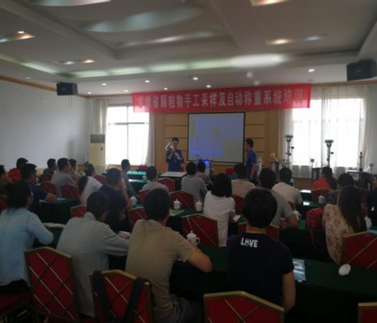 图为甘肃省颗粒物手工比对监测技术培训班培训现场。