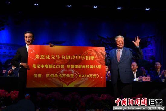 图为朱恩馀先生为恩玲中学捐赠价值230万元多媒体设备。