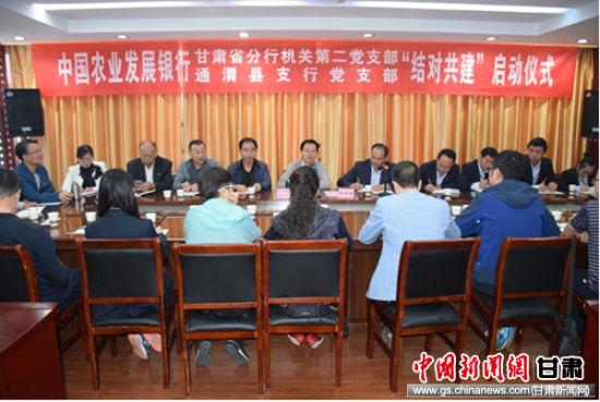 省分行机关第二党支部与通渭县支行党支部结对共建活动启动仪式。