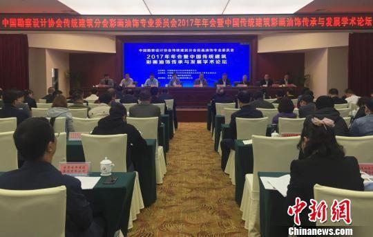 9月28日,中国勘察设计协会传统建筑分会彩画油饰专业委员会2017年年会暨学术论坛在甘肃永靖县举行。 杜萍 摄