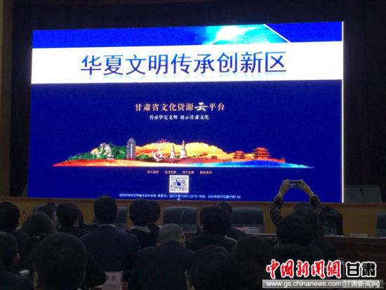 10月10日,甘肃省文化资源云平台上线暨甘肃省文化资源名录出版发行仪式举行。