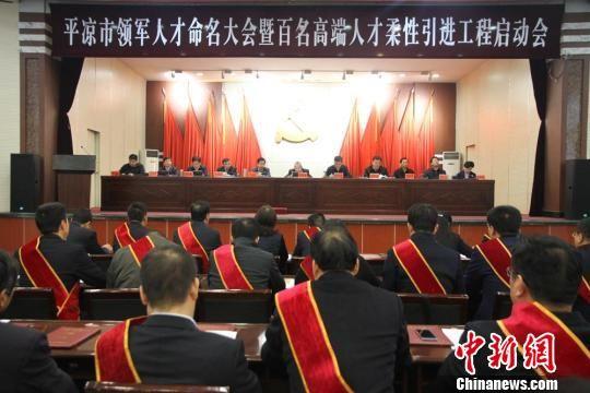 10月17日,平凉市领军人才命名大会暨百名高端人才柔性引进工程启动会举行。 段志刚 摄