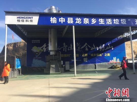 """榆中县龙泉乡引进低温电磁力垃圾裂解系统,建成3000平方米垃圾综合处理站,实现生活垃圾""""三化""""(无害化、就地化、减量化)处理。 张婧 摄"""