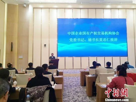 11月22日,2017年中国产权资本市场国有资本投资运营业务研讨会在黄河之滨甘肃永靖县举办。 闫姣 摄