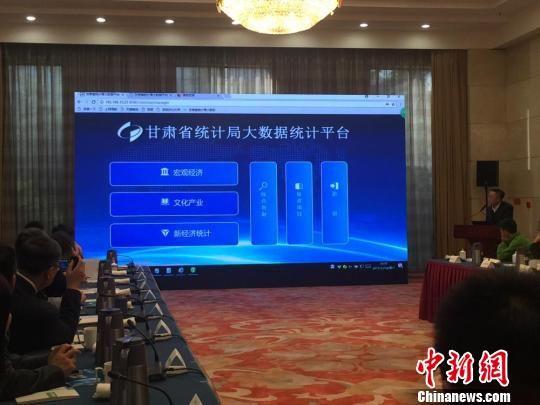 图为甘肃省统计局就大数据统计平台具体功能进行演示。 杜萍 摄