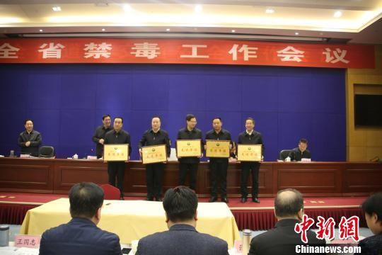 12月20日,甘肃省禁毒工作会议在兰州召开。2017年禁毒工作先进单位受表彰。 崔琳 摄