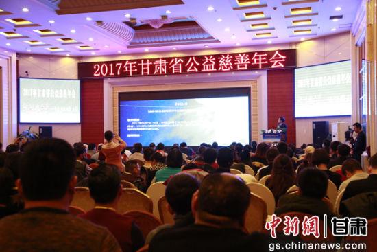 甘肃百余家龙8国际官方网站共谋慈善发展 搭建交流合作平台