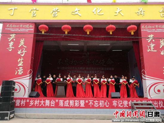 1月2日,榆中县丁官营村乡村大舞台落成。图为剪彩。