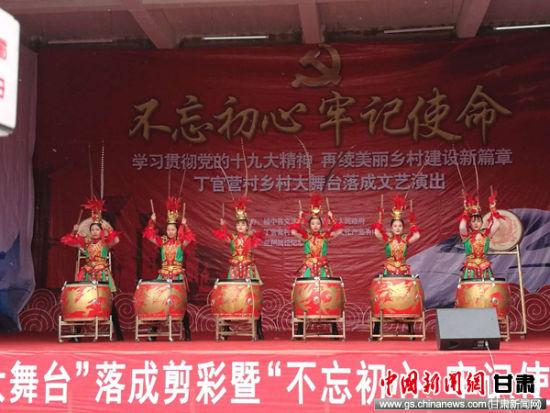 1月2日,榆中县丁官营村乡村大舞台落成。图为水鼓表演。