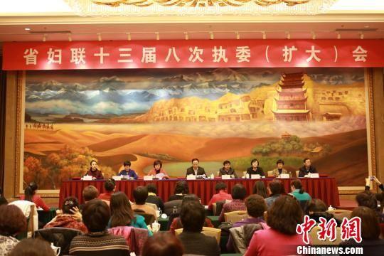 1月3日,甘肃省妇联十三届八次执委(扩大)会议在兰州举行。 钟欣 摄