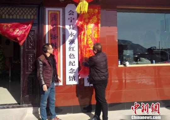 图为邢永强个人筹建的红色纪念馆挂牌开馆,并免费对公众开放。 钟欣 摄