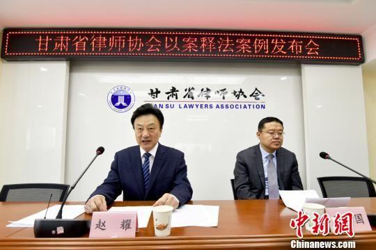 """2018年1月19日,甘肃省律师协会""""以案释法""""案例发布会在兰州召开。 崔琳 摄"""