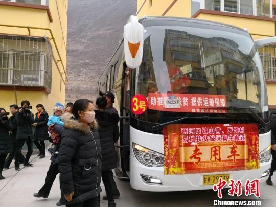 1月18日,甘肃宕昌县山背村、罗湾村易地扶贫城区集中搬迁。 殷春永 摄