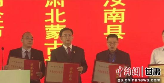 肃北县县委书记张立东代表肃北出席会议并领奖。
