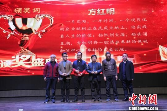 2018年1月30日晚,甘肃省民营经济研究会年会暨甘肃省民营经济论坛年度人物颁奖典礼在兰州举行。 崔琳 摄
