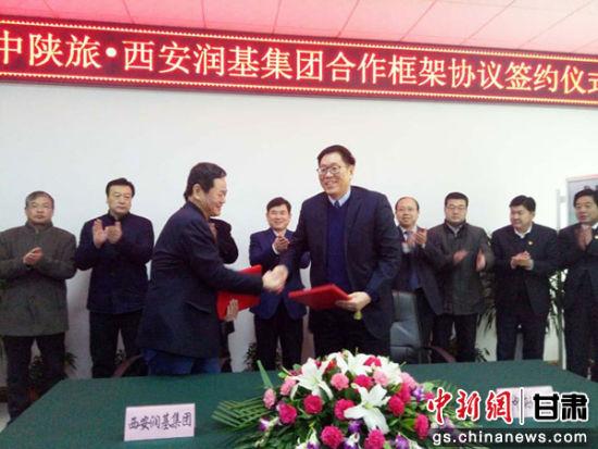图为2月1日,榆中陕旅•西安润基集团合作签约仪式。闫姣 摄