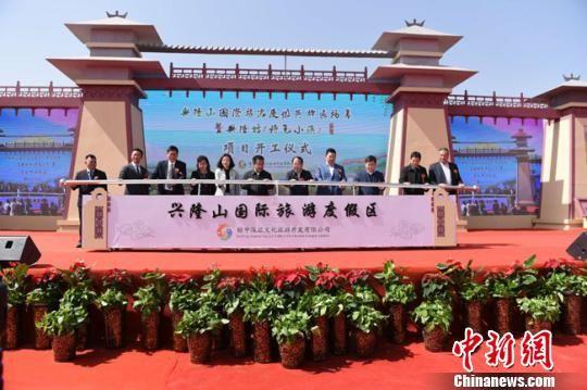 3月28日,甘肃榆中县举行兴隆山国际旅游度假区牌匾揭幕暨兴隆坊(特色小镇)项目开工仪式,全面启动兴隆山国际旅游度假区一期项目。 赵江梅 摄