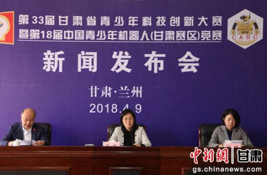 4月9日,第33届甘肃省青少年科技创新大赛暨第18届中国青少年机器人(甘肃赛区)竞赛新闻发布会在兰州召开。