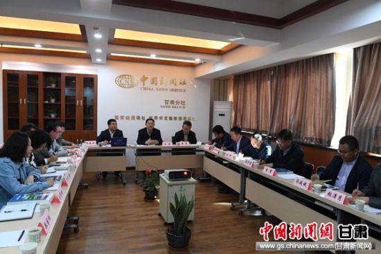 4月16日,中国新闻社甘肃分社、兰州市委外宣办联合召开2018年兰州新闻选题策划座谈会。