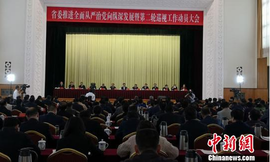 4月17日,甘肃省推进全面从严治党向纵深发展大会暨第二轮巡视工作动员大会在兰州召开。 丁思 摄