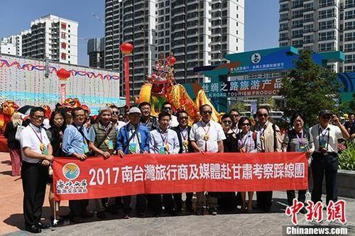 资料图:2017年台湾旅行商及媒体考察甘肃旅游。 中新社记者 杨艳敏 摄