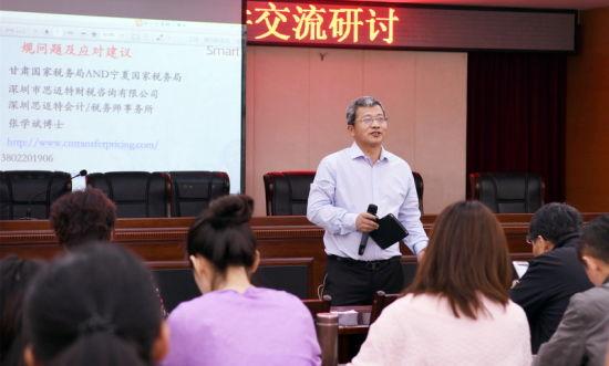 深圳市思迈特财税咨询有限公司高级合伙人张学斌博士在研讨会上发言。