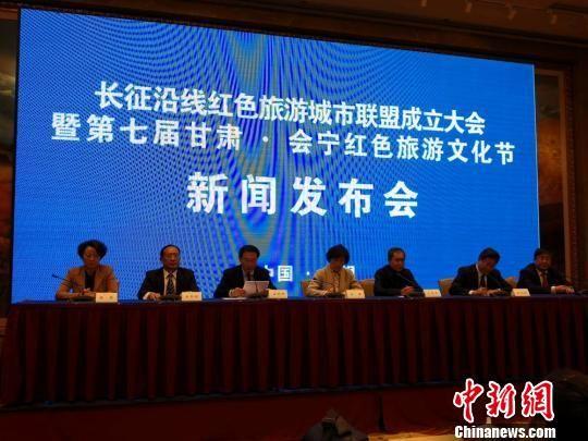 4月24日,长征沿线红色旅游城市联盟成立大会暨第七届甘肃?会宁红色旅游文化节新闻发布会在兰州举行。 杜萍 摄