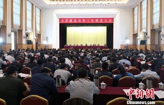 5月9日,甘肃脱贫攻坚工作推进大会于兰州召开。 刘玉桃 摄