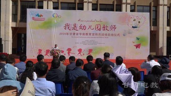 2018年甘肃省学前教育宣传月活动启动(图)