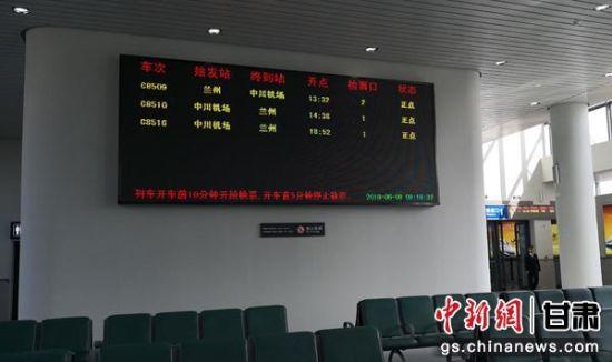 图为西固高铁站车次时刻表。