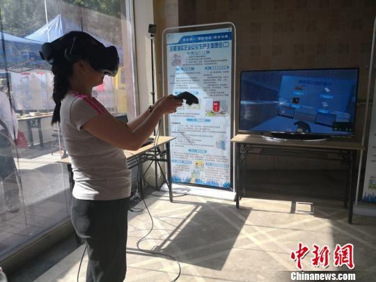 2018年5月31日,兰州市民在安全宣教VR体验馆体验燃气泄漏应急处置。(资料图) 刘薛梅 摄