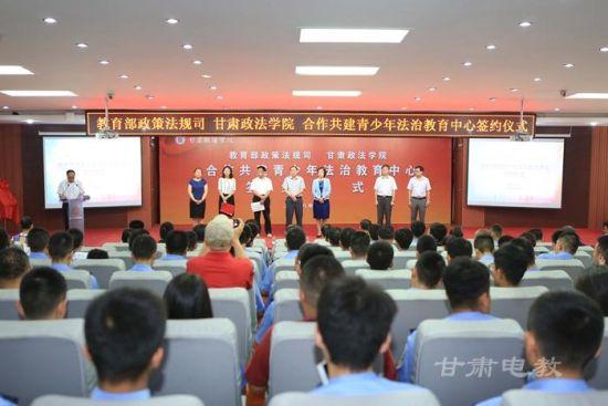 教育部政策法规司与甘肃政法学院共建法治教育中心