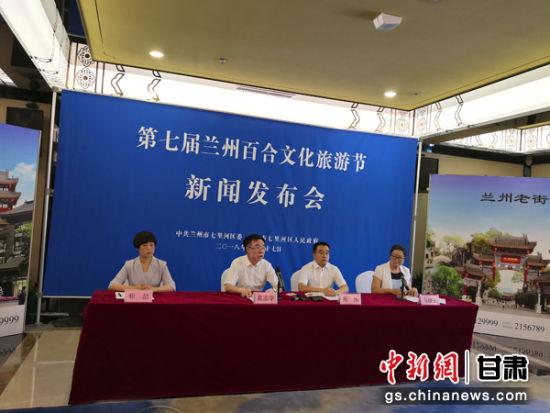 6月27日,兰州市七里河区举行第七届兰州百合文化旅游节新闻发布会。