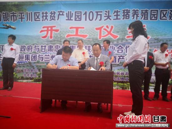 大奖娱乐888平川区开建10万头生猪养殖扶贫产业园