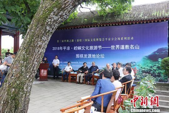 """7月21日,""""世界道教名山围棋发源地论坛""""在甘肃平凉市举行。图为论坛现场。 闫姣 摄"""