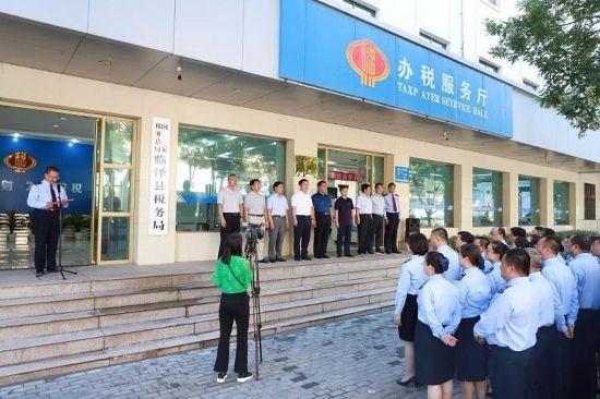临泽县税务局挂牌仪式现场。