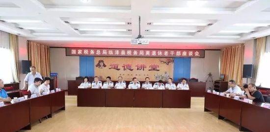 7月26日临泽县税务局离退休干部座谈会。