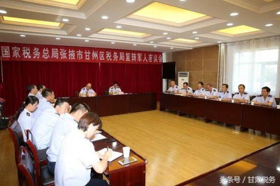 甘州区税务局召开了转业复退军人座谈会。